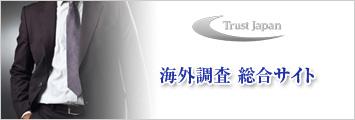 海外総合サイト